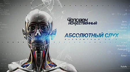 Скачать с letitbit  Наука 2.0. Человек искусственный. Абсолютный слух (2012 ...