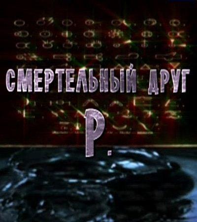 Скачать с letitbit  Смертельный друг Р. (2012) SATRip