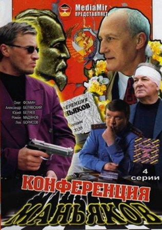 Скачать Конференция маньяков (2001)