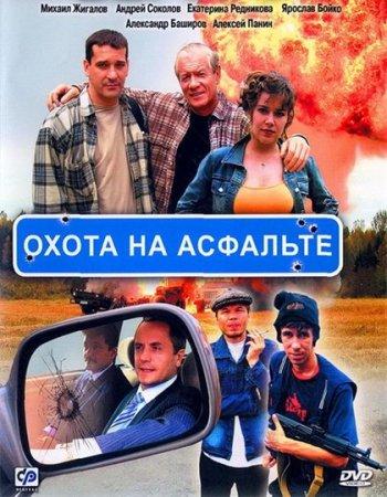 Скачать Охота на асфальте (2005)