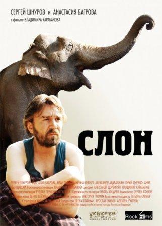 Скачать с letitbit Слон (2010)
