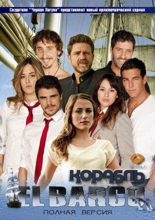 Скачать с letitbit  Корабль / Ковчег / El Barco - 3 сезон (2012)