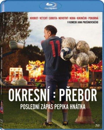 Скачать с letitbit  Чемпионат района: Последний матч Пепика Гнатка (2012)