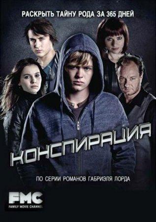 Скачать с letitbit Конспирация / Conspiracy 365  - 1 сезон (2012)