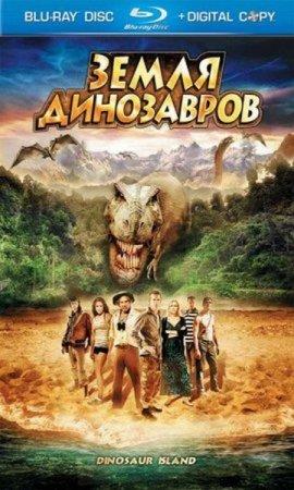 Скачать с letitbit  Земля, забытая временем / Земля динозавров: Путешествие ...