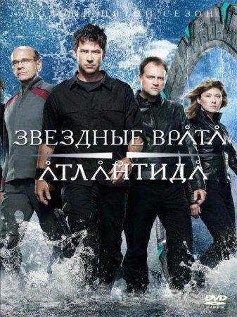 Скачать Звездные врата: Атлантида (5 сезон) [2008]