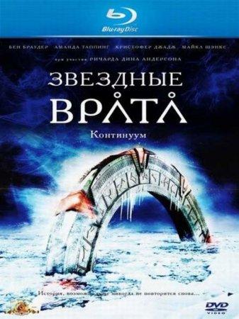 Скачать фильм Звёздные Врата: Континуум / Stargate: Continuum (2008)