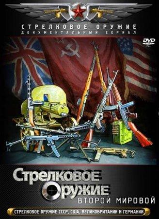 Скачать с letitbit Стрелковое оружие Второй Мировой войны [2011]