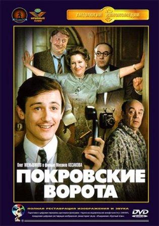 Скачать фильм Покровские ворота (1982)