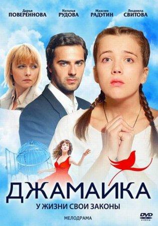 Скачать с letitbit  Джамайка (2012)