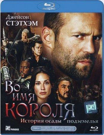 Скачать фильм Во имя короля: История осады подземелья (2007)