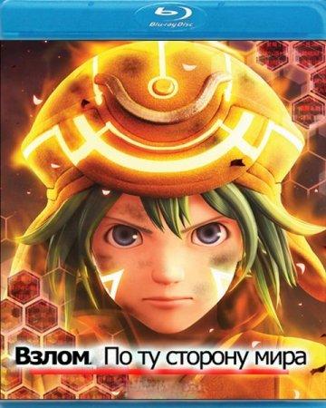 Скачать мультфильм Взлом: По ту сторону мира (2012)