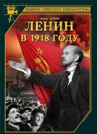 Скачать фильм Ленин в 1918 году (1939)