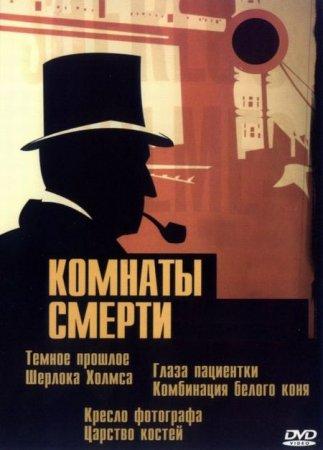 Скачать сериал Комнаты смерти. Загадки настоящего Шерлока Холмса [2000-2001 ...