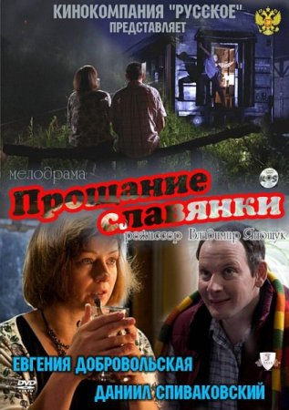 Скачать с letitbit  Прощание славянки (2011)