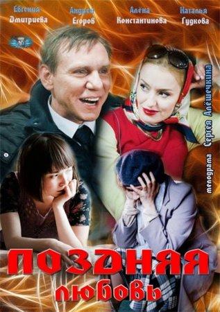 Скачать с letitbit Поздняя любовь (2012)