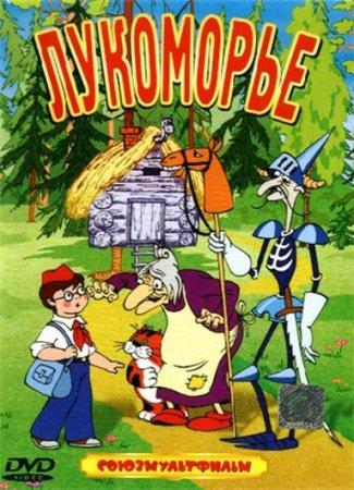 Скачать мультфильм Ивашка из Дворца Пионеров (1981)
