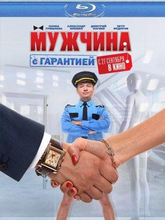 Скачать с letitbit  Мужчина с гарантией (2012)