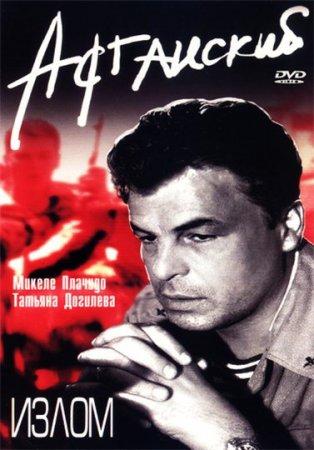 Скачать фильм Афганский излом (1991)