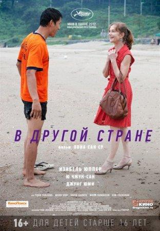 Скачать с letitbit В другой стране (2012)