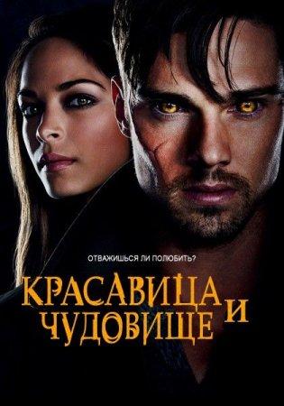 Скачать с letitbit  Красавица и чудовище / Beauty and the Beast - 1 сезон ( ...