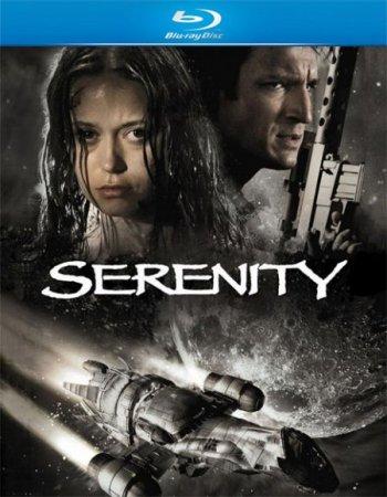 Скачать Миссия Серенити / Serenity [2005]