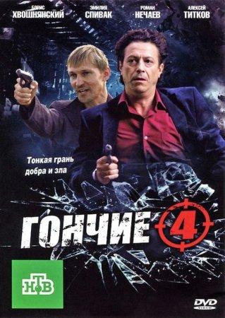 Скачать с letitbit  Гончие - 4 (2012)