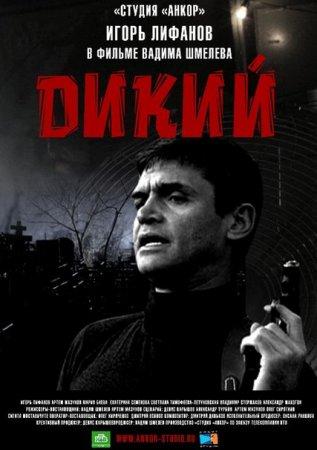 Скачать с letitbit Дикий (2009)