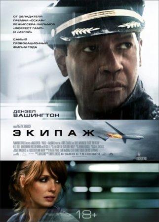 Скачать с letitbit Экипаж / Flight (2012)