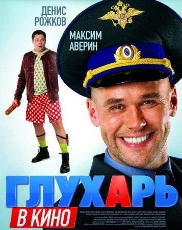 Скачать с letitbit  Глухарь в кино (2010)