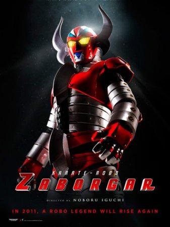 Скачать с letitbit Каратэ-робот Заборгар (2011)