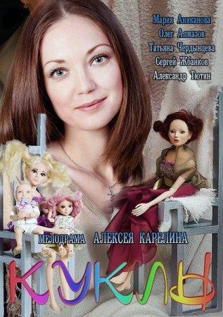 Скачать с letitbit  Куклы (2012)