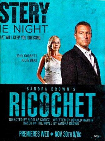 Скачать Рикошет / Ricochet (2011)