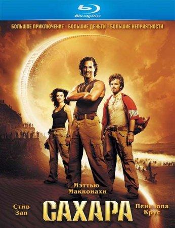 Скачать фильм Сахара (2005)