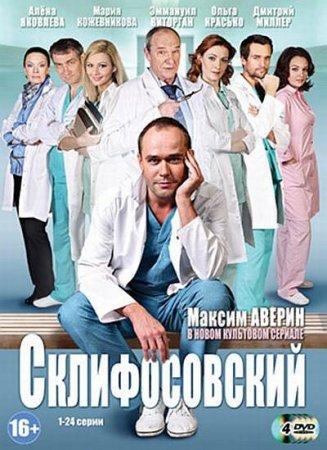 Скачать с letitbit  Склифосовский / Склиф (2012)