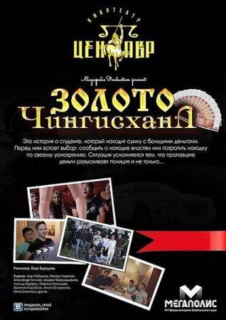 Скачать с letitbit Золото Чингисхана (2012)