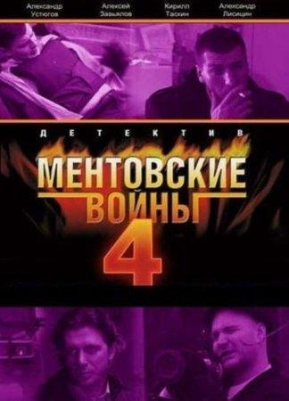 Скачать Ментовские войны (4 сезон)  [2008]