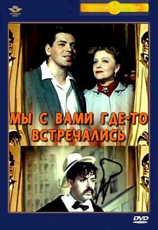 Скачать фильм Мы с вами где-то встречались (1954)