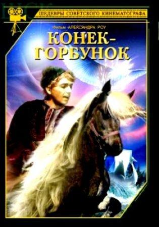 Скачать фильм Конек-Горбунок (1941) DVDRip