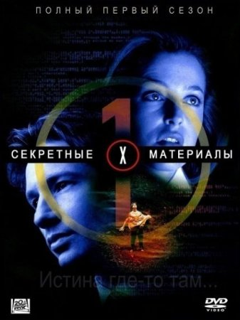 Скачать Секретные материалы / The X Files (1-й сезон) [1993]