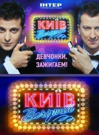 Скачать с letitbit Киев вечерний [2012] SATRip