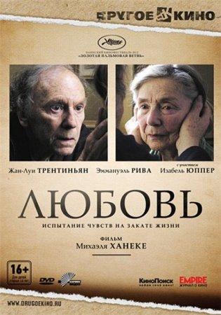Скачать с letitbit Любовь / Amour (2012)