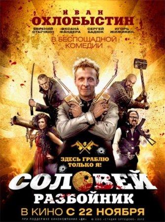 Скачать фильм Соловей-Разбойник (2012)