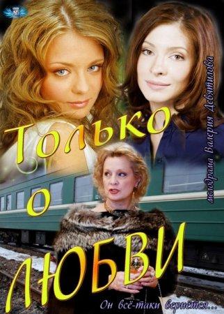 Скачать с letitbit Только о любви (2012)
