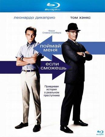 Скачать фильм  Поймай меня, если сможешь (2002)