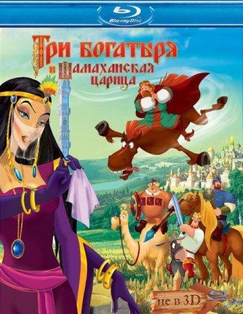 Скачать мультфильм  Три богатыря и Шамаханская царица (2010)