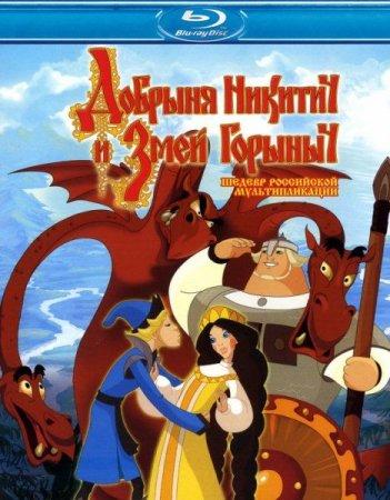 Скачать мультфильм  Добрыня Никитич и Змей Горыныч (2006)