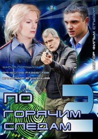 Скачать с letitbit По горячим следам-2 (2012)