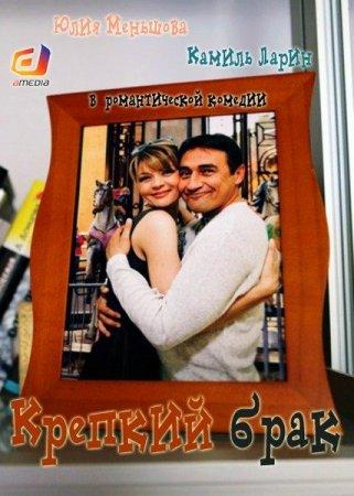 Скачать фильм Крепкий брак (2012)