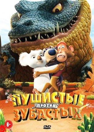 Скачать мультфильм Пушистые против Зубастых (2012)